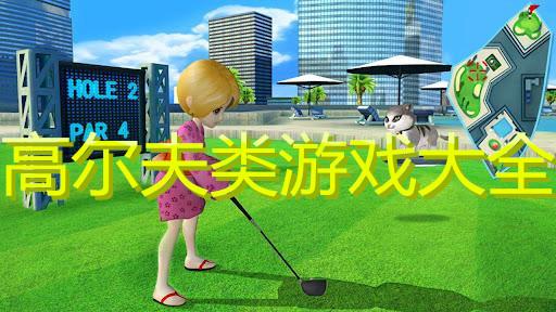高尔夫类游戏大全