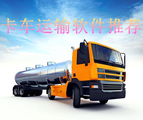 卡车运输软件合集