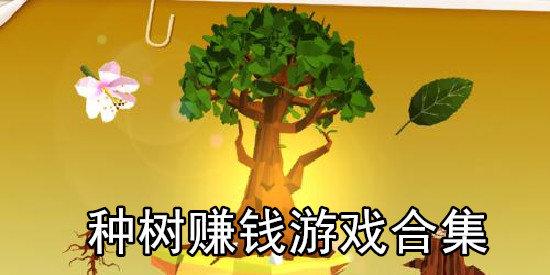 种树赚钱游戏大全