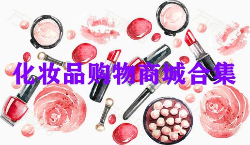 化妆品购物商城合集