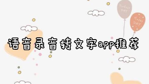 语音录音转文字app推荐