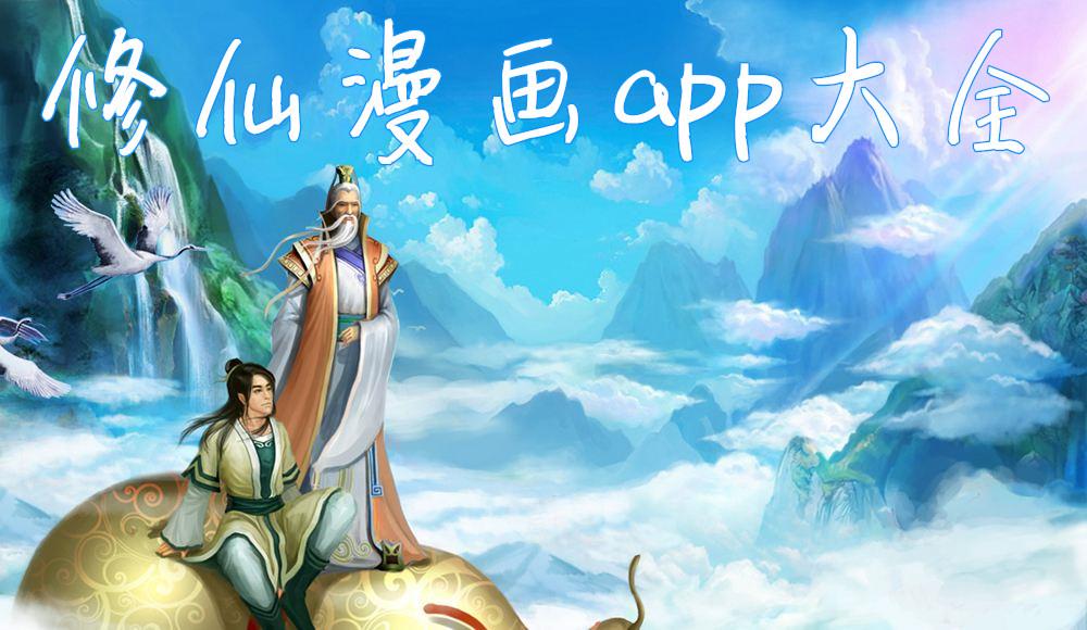修仙漫画app大全