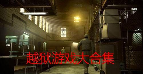 越狱游戏合集