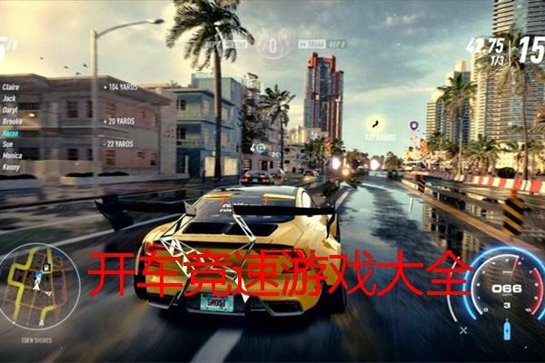 开车竞速游戏大全