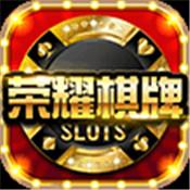 光荣棋牌下载最新版