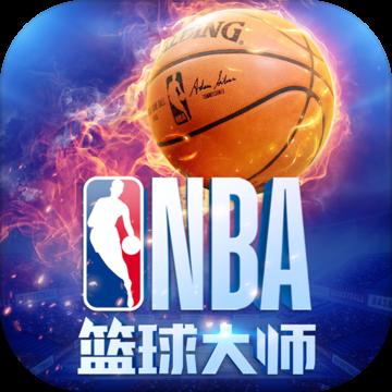 NBA篮球大师下载_NBA篮球大师安卓版下载