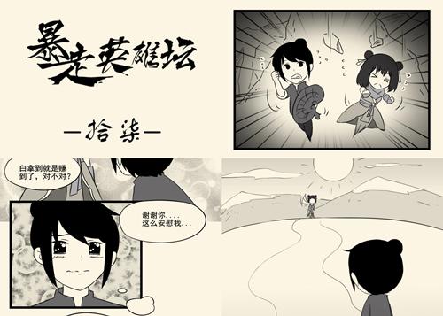 暴走英雄坛潘小莲绿帽