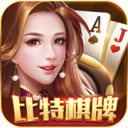 比特棋牌斗地主app