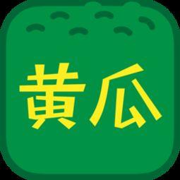 黄瓜视频app二维码