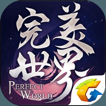 完美世界游戏平台