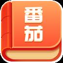 番茄小说下载 番茄小说app安卓版下载
