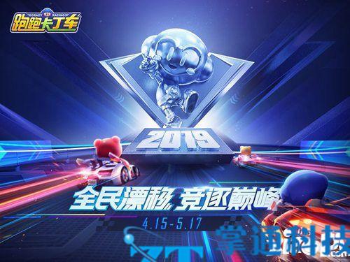 跑跑卡丁车官方竞速版_手游先锋测试满月庆典活动