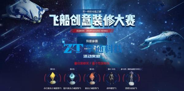 【星际战甲】飞船创意装修大赛已开启 飞船创意装修大赛奖品预览