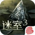 迷室3安卓版 迷室3官方下载