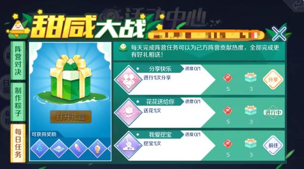 QQ炫舞2019端午节有什么活动_端午节活动详情一览