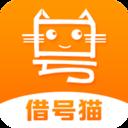 借号猫软件下载_借号猫安卓版下载