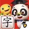 熊猫博士识字娱手游