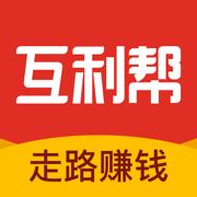 互利帮app安卓版下载_互利帮-运动走路赚钱app手机版下载