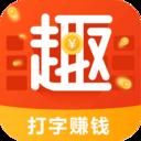 趣键盘app下载_趣键盘app最新安装