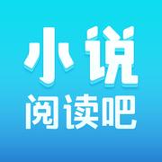 小说阅读吧下载_小说阅读吧app下载