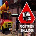 食品卡车驾驶模拟器