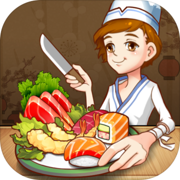 全民寿司餐厅下载_全民寿司餐厅安卓版最新v1.0.1免费下载
