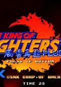 拳皇97完美版下载_拳皇97完美版手游下载