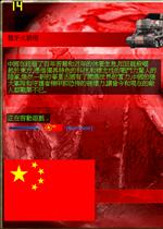 红色警戒2成王败寇