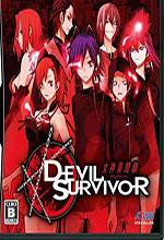 恶魔幸存者