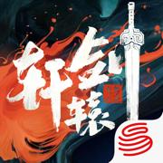 轩辕剑龙舞云山ios版下载_轩辕剑龙舞云山苹果版预约下载