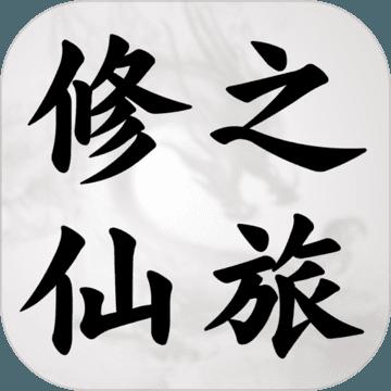 修仙之旅下载_修仙之旅最新版下载