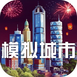 模拟城市我是市长下载_模拟城市我是市长最新版下载