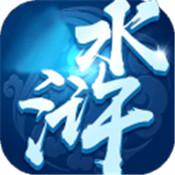 水浒幻想传APP下载_水浒幻想传游戏官网版下载