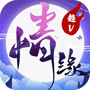 江湖一梦星耀版(三世情缘录超V版)_江湖一梦星耀版(三世情缘录超V版)无限元宝公益服下载