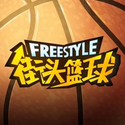 街头篮球盒子app下载_街头篮球盒子软件最新安卓版下载