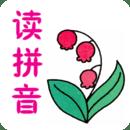 陪你读拼音app下载_陪你读拼音安卓版下载