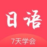 日语学习通