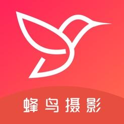 蜂鸟摄影app下载_蜂鸟摄影安卓最新版免费下载