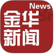 金华新闻下载_金华新闻app下载