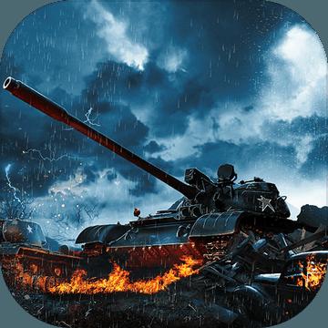 真实坦克大战