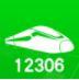绿行买火车票
