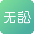 无讼app电脑版下载_无讼app官网下载