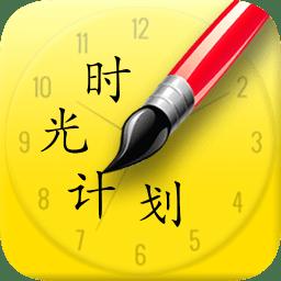 时光计划安卓版下载_时光计划2019app下载
