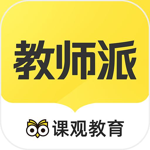 教师派app下载_教师派app最新版下载