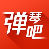 弹琴吧官方最新版下载_ 弹琴吧安卓版免费下载