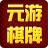 元游视频棋牌注册送彩金