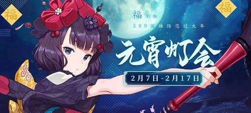 300英雄元宵节活动玩法奖励一览