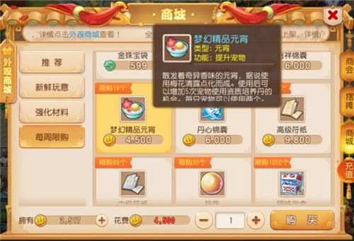 梦幻西游手游元宵节活动玩家奖励详解