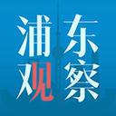 浦东观察APP下载_浦东观察最新版安卓版下载