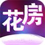 花房直播app花房之夜下载_花房直播最新版苹果手机
